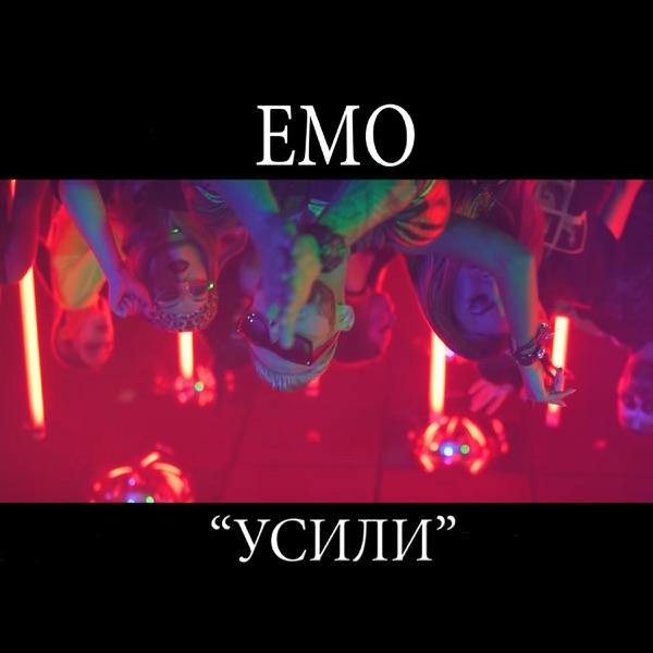 Усили (feat. VenZy) - Single