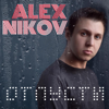 Отпусти - Alex Nikov mp3