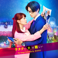 Various Artists - 映画「ヲタクに恋は難しい」The Songs Collection by 鷺巣詩郎 artwork