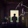 蕭煌奇 - 候鳥 插圖