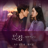 Quiet Night  Hwang Chi Yeul - Hwang Chi Yeul