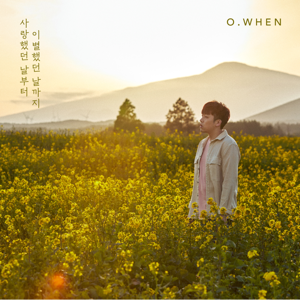 O.WHEN - From the Day We Loved to the Day We Said Goodbye - EP