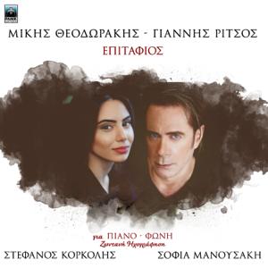 Mikis Theodorakis, Stefanos Korkolis & Sofia Manousaki - Epitafios (Zontani Ihografisi)