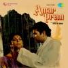 Amar Prem Original Motion Picture Soundtrack