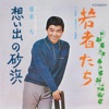 Wakamonotachi - Single
