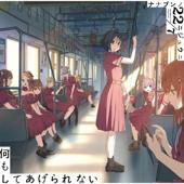 何もしてあげられない (Special Edition) - EP - 22/7 Cover Art