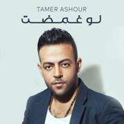 Law Ghamadt - Tamer Ashour - Tamer Ashour