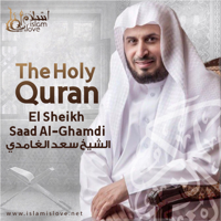 El Sheikh Saad Al-Ghamdi - The Holy Quran artwork