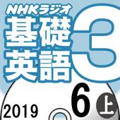 NHK 基礎英語3 2019年6月号(上)