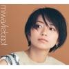 リブート by miwa