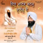 Eh Maanas Janam Dulambh Hai - Bhai Bahadur Singh Ji Dasuya Wale - Bhai Bahadur Singh Ji Dasuya Wale