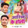 Aashiq Ke Holi EP
