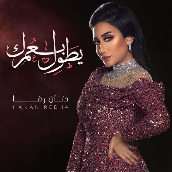 Hanan Redha - يطول بعمرك