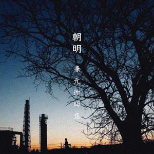 兼元珈琲店 - 朝明 01