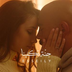 Mahmoud El Esseily - Ganna Tekfena