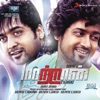 Maattrraan (Original Motion Picture Soundtrack)