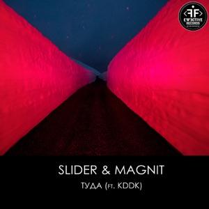 Туда (feat. KDDK) - Single