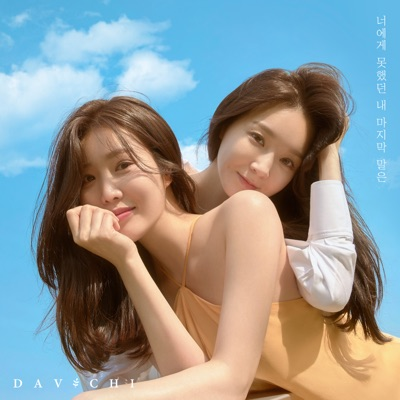 Unspoken Words - Single - Davichi