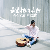 Marcus Lee - My Confession - Single