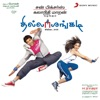 Thillalangadi Original Motion Picture Soundtrack