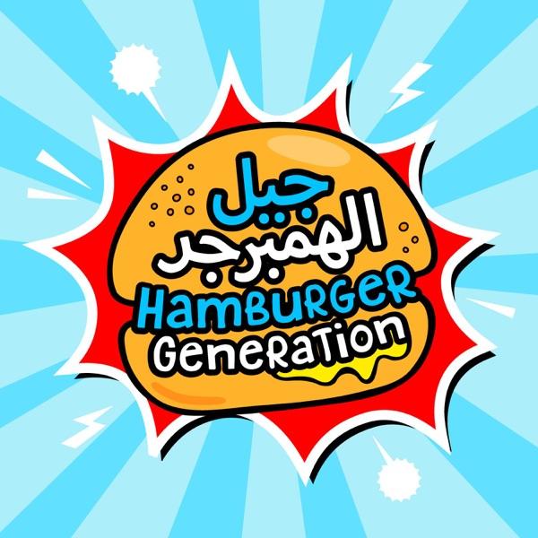 Hamburger Generation | جيل الهمبرجر