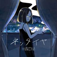 ネッタイヤ - EP