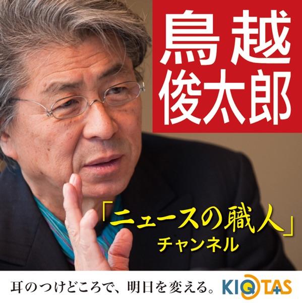鳥越俊太郎「ニュースの職人」チャンネル