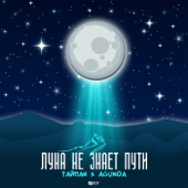 Луна не знает пути
