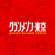 Grandmaison Tokyo「RECIPE」Newly written Tatsuro Yamashita Sound collection - EP