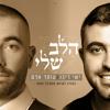 הלב שלי - Omer Adam & Ishay Ribo