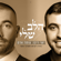 Omer Adam & Ishay Ribo - הלב שלי