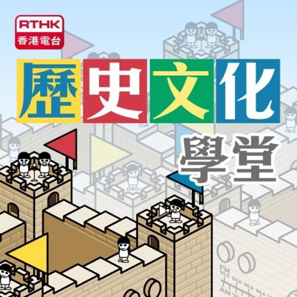 香港電台:歷史文化學堂