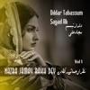 Nazra Jamay Rakh Dey Vol 1
