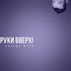 Ruki Vverkh - Укради меня artwork
