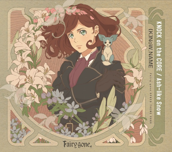 TVアニメ『Fairy gone フェアリーゴーン』OP&ED THEME SONG「KNOCK on the CORE/Ash-like Snow」TVsize - Single