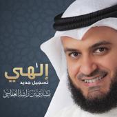 الهي - Mishari Rashid Alafasy