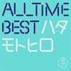 All Time Best Motohiro Hata ジャケット写真