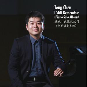 Tony Chen - I Still Remember (Piano Solo Album)