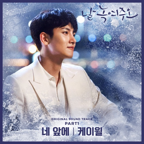 K.Will - Right In Front Of You