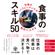 仕事のパフォーマンスが劇的に上がる食事のスキル50 - 川端 理香