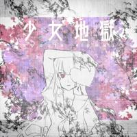 ユリイ・カノン - 少女地獄 artwork