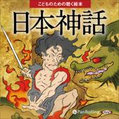 日本神話: こどものための聴く絵本シリーズ