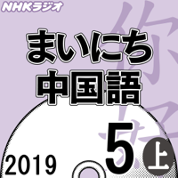 NHK まいにち中国語 2019年5月号(上)