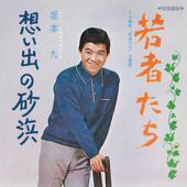 [Download] Wakamonotachi MP3