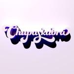 Chupaskabra - Daze in the Life