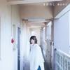 まぼろし - EP by 蒼山幸子