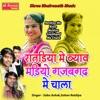 Ratdiya Me Byan Madiyo Gajabgad Me Chala Single