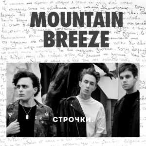 Mountain Breeze - Строчки