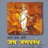 Jai Jai Ambe Jai Jagdambe Vol 2