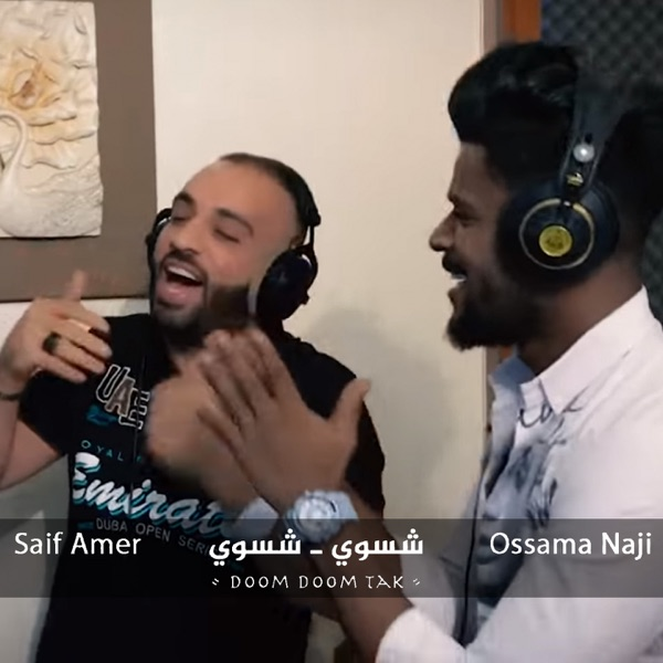 شسوي (feat. Osama Naji) - Single